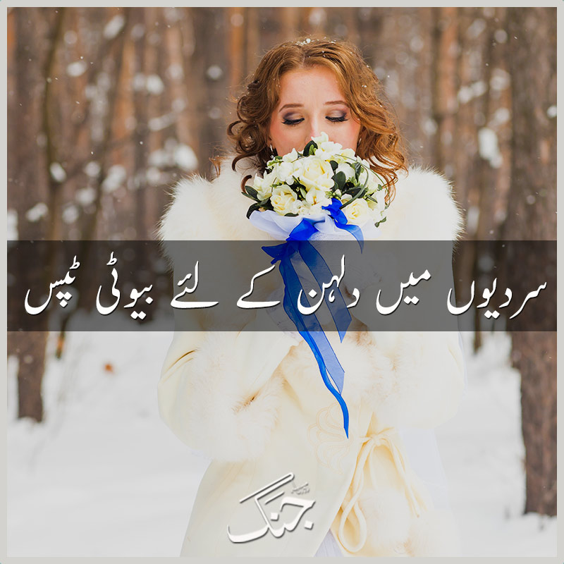 Ideal beauty tips for winter bride