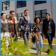 study of business education