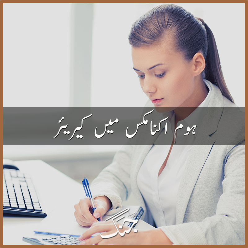 Career in home economics
