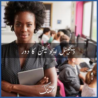 Future Of The Digital Education In Pakistan