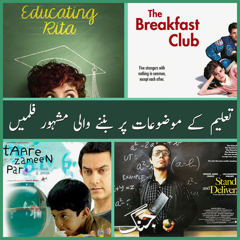 Top Educational Movies that Prove Education Can Change the World