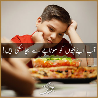 Slim Down Your Overweight Child
