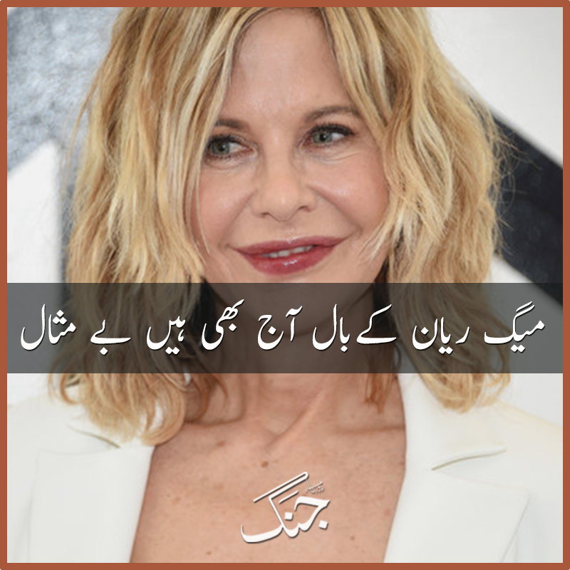 "Meg Ryan Pens an Essay on One of Her Best Assets: ""It's Funny Having Famous Hairstyle"""