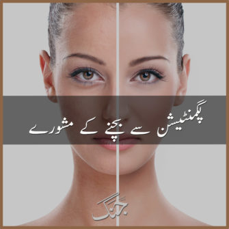 How to Treat Skin Hyper pigmentation Naturally