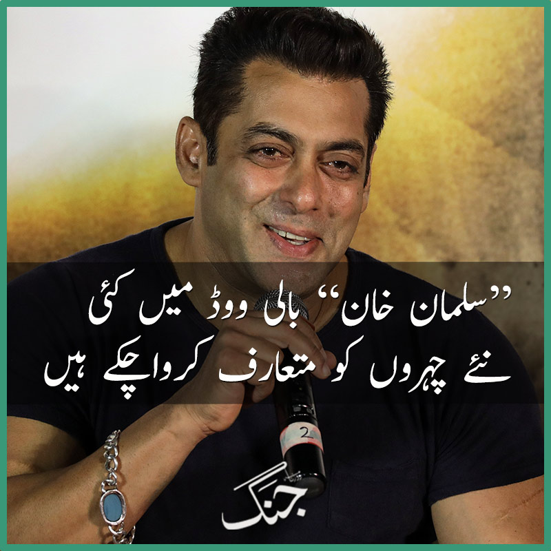 Bollywood celebs launched by Salman Khan