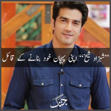 shehzad sheikh making his identity known to all