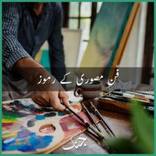art as a hobby