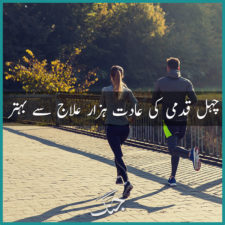 being healthy with regular walk