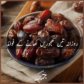benefits of eating 3 dates daily