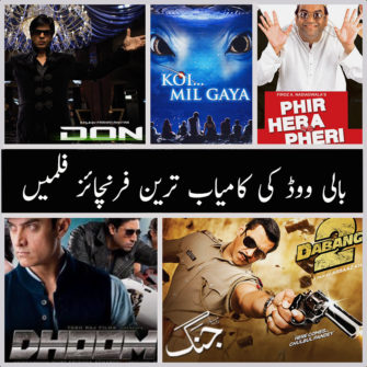 bollywood movies that have done exceedingly well in recent times