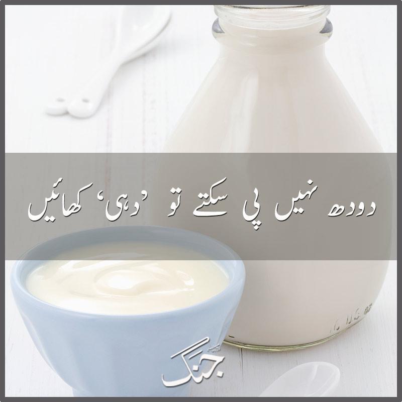 don't like milk - eat yoghurt