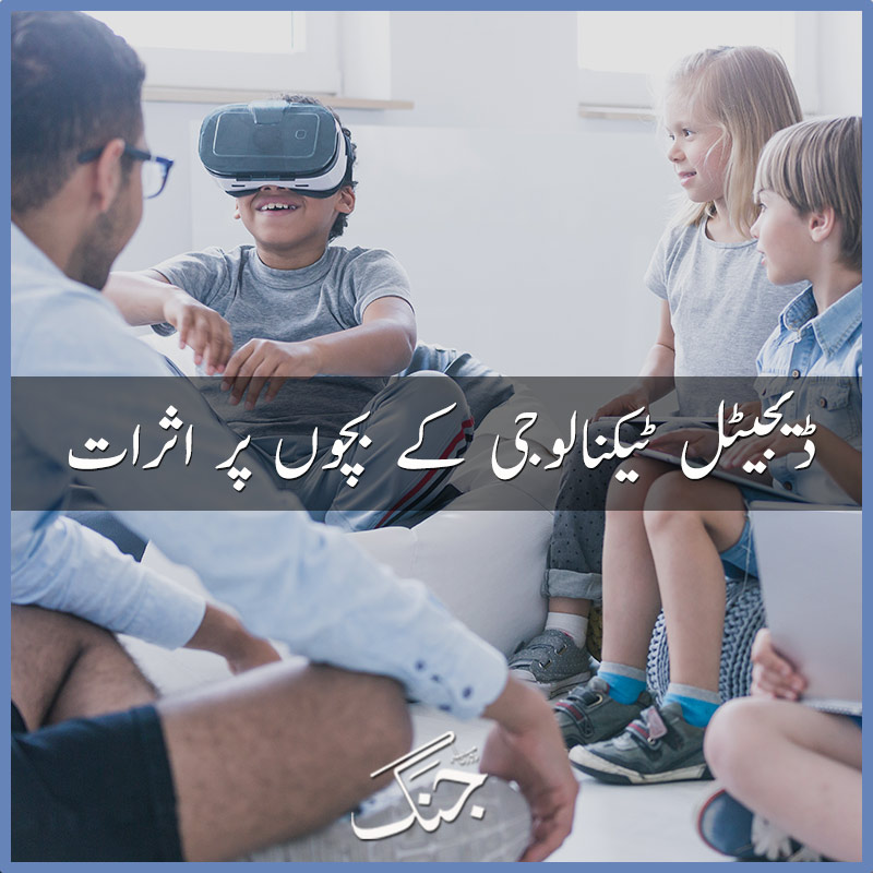 effects of digital technology on children