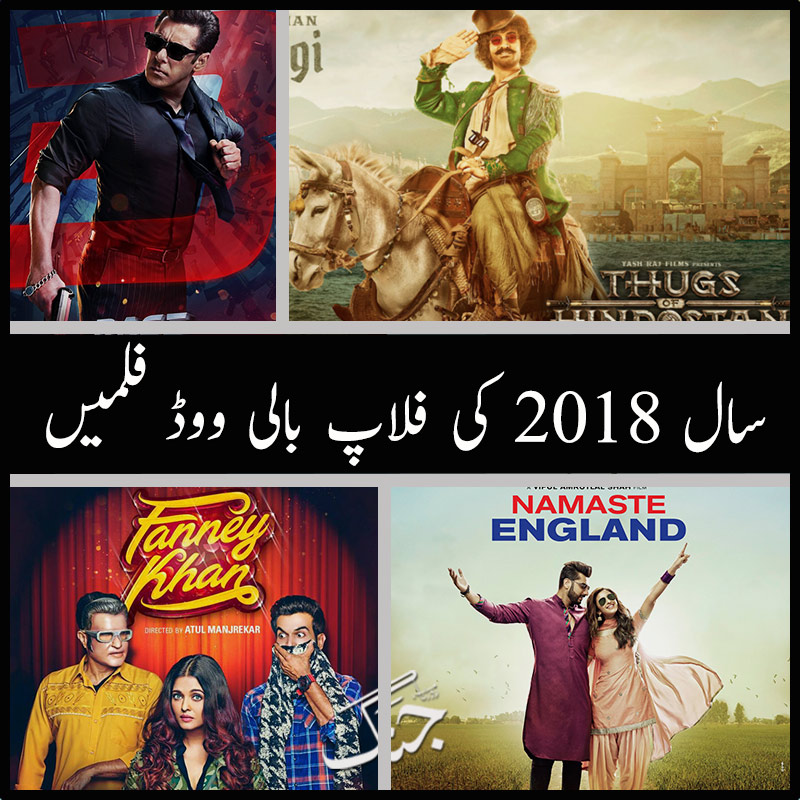 flop bollywood movies of 2018