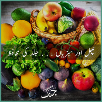 fresh fruits and vegetables protect your skin