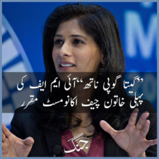 gita gopinath - IMF's first woman chief economist