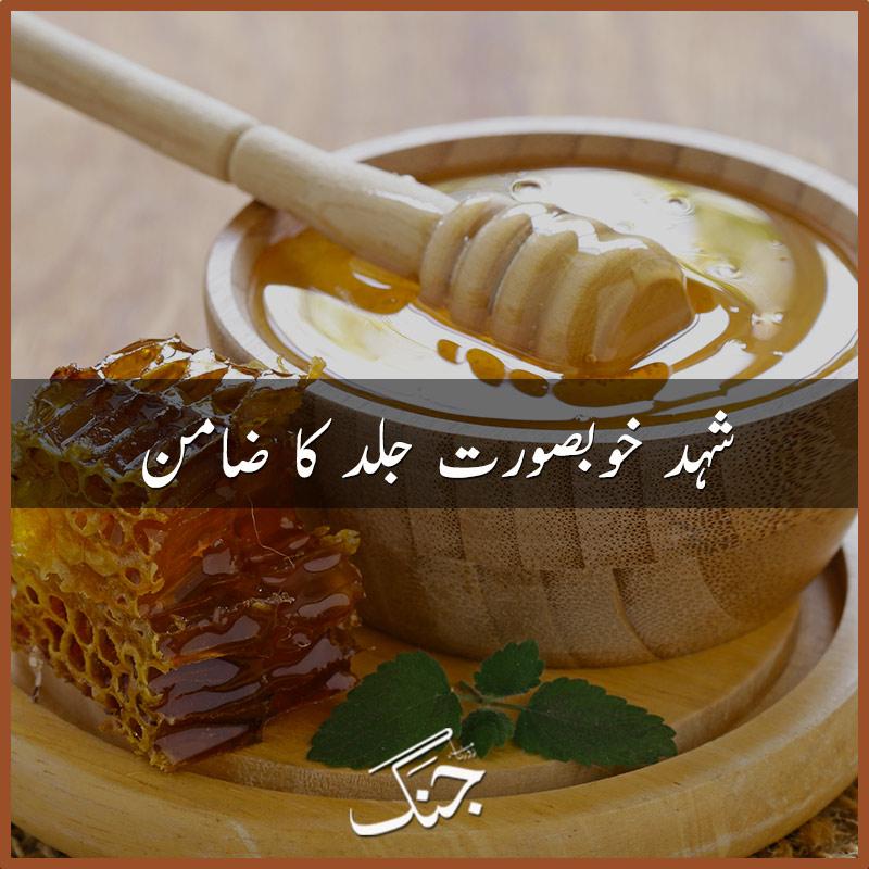 guaranteed beautiful skin with honey