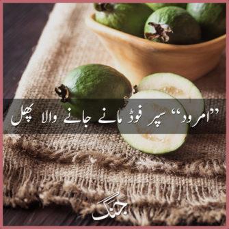 guava - the super food