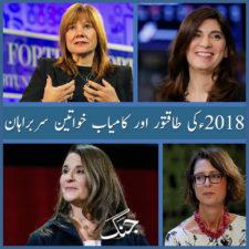 most successful female CEOs of 2018