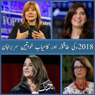 most successful female CEOs of 2018