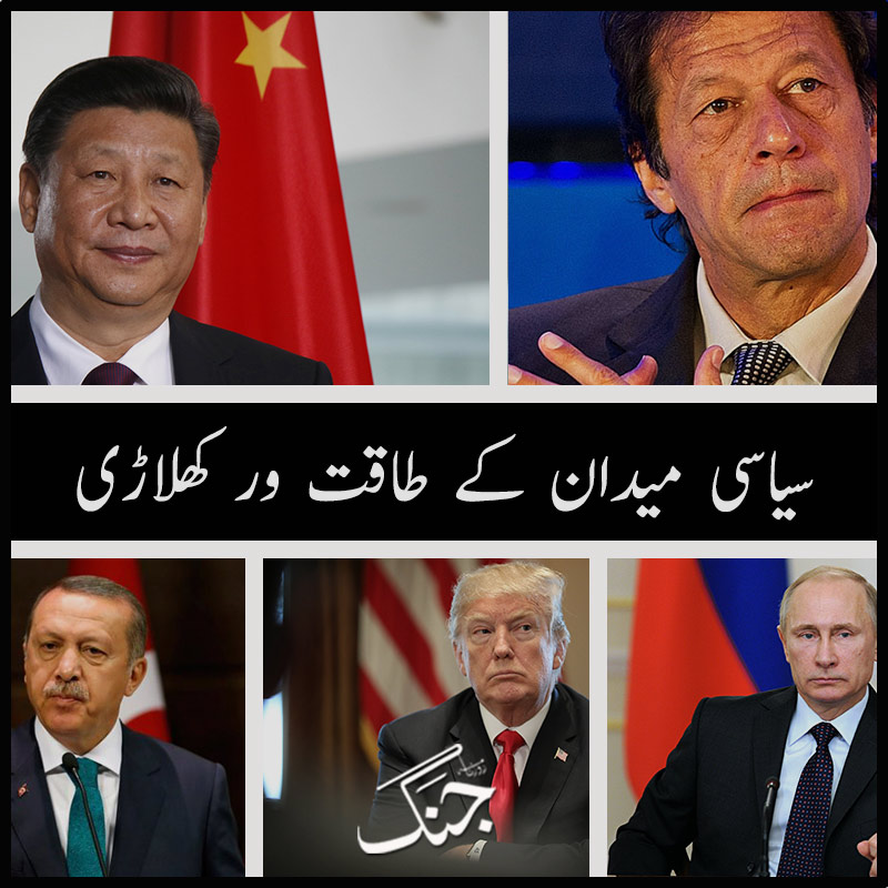 power players in the field of world politics
