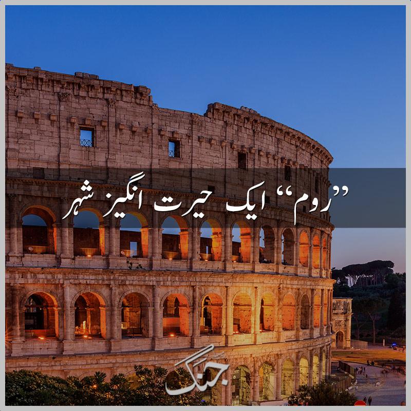 rome - an extraordinary city