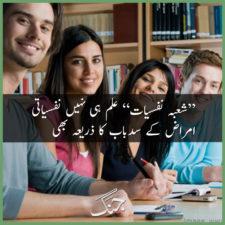 study of psychology