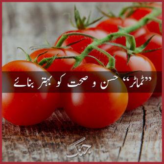 Amazing Tomato BenefitsFor Your Skin