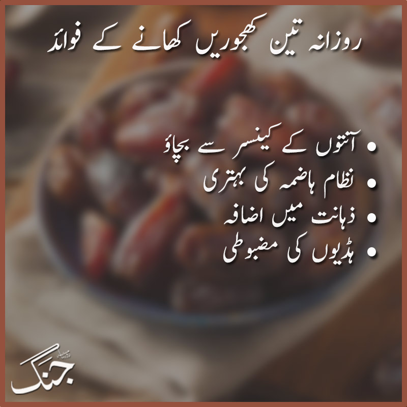 benefits of eating 3 dates daily table