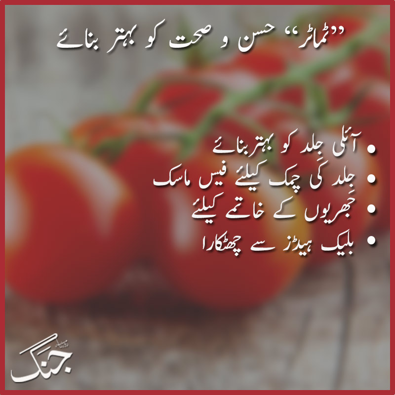 Amazing Tomato BenefitsFor Your Skin table
