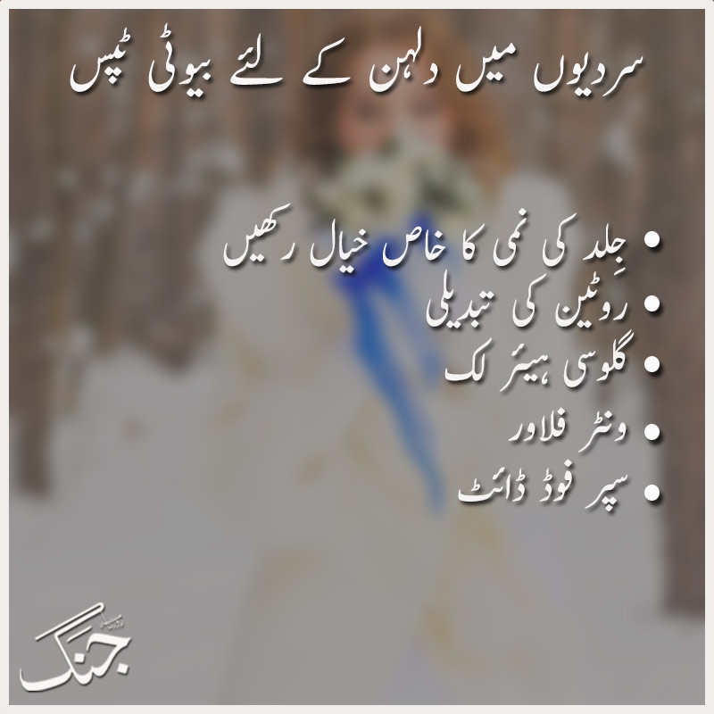 Ideal beauty tips for winter bride table