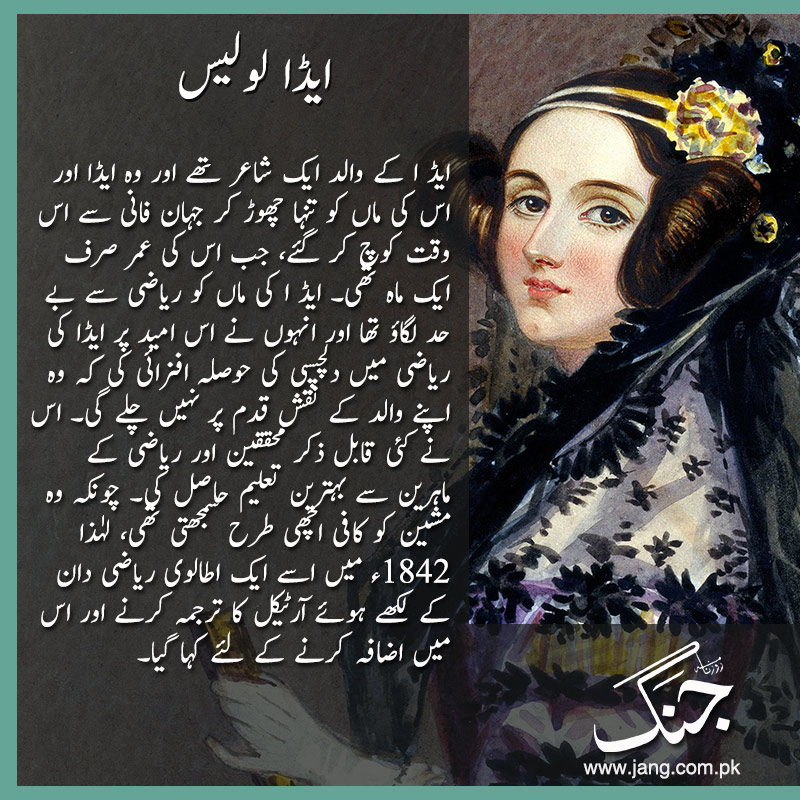 ada lovelace matthematician