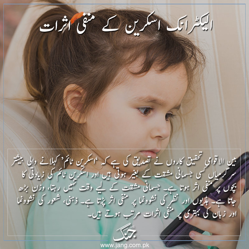 adverse effects of electronic screens on children