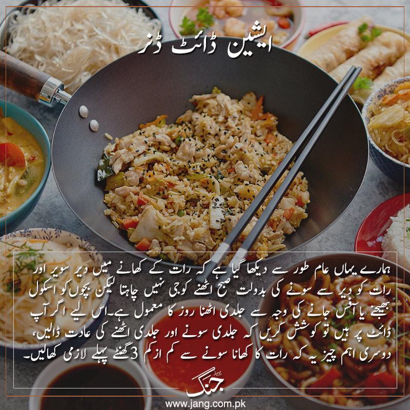 asian diet dinner