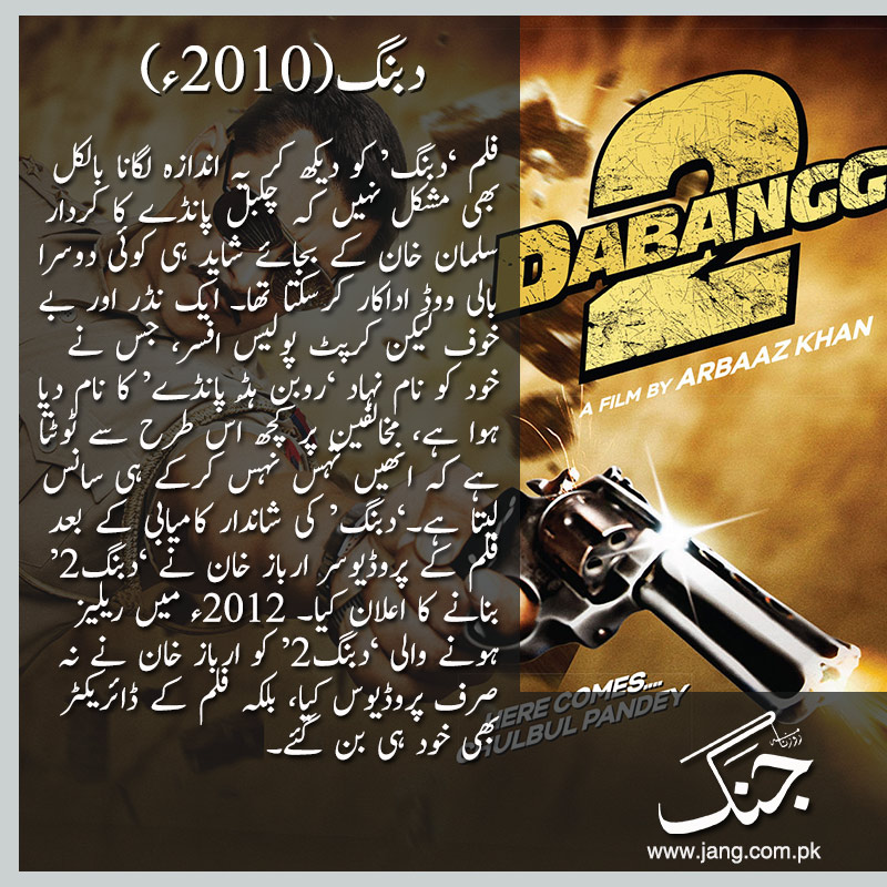 dabangg successful bollywood movie