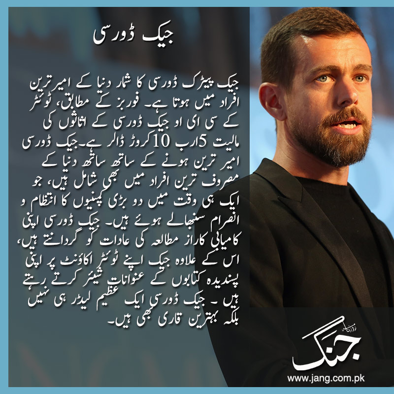 Jack dorsey Inspirational stories behind world's richest people