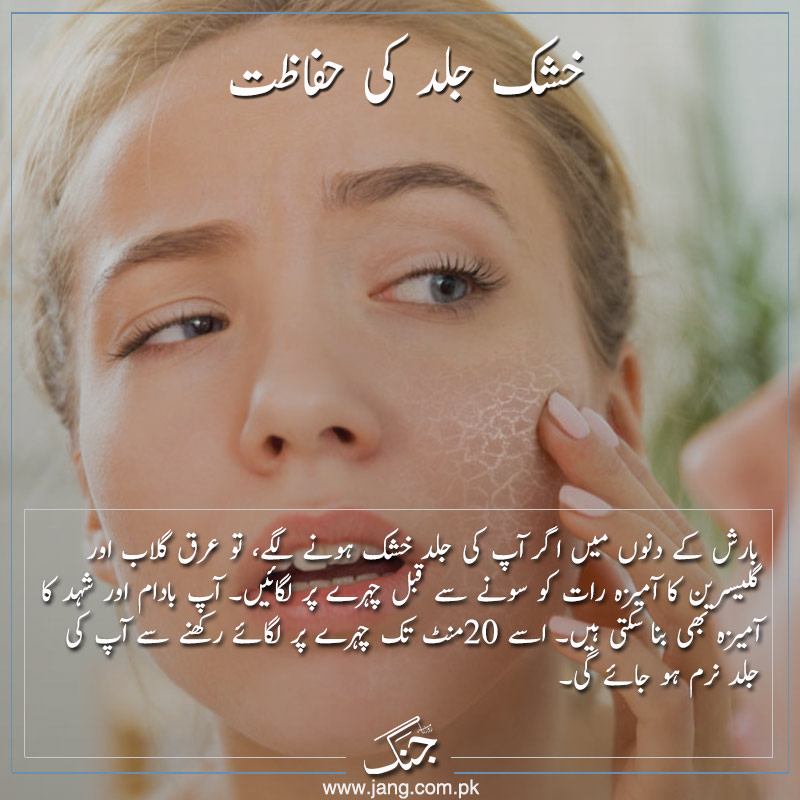 Dry skin The Best Rainy Day Beauty Tips and Tricks