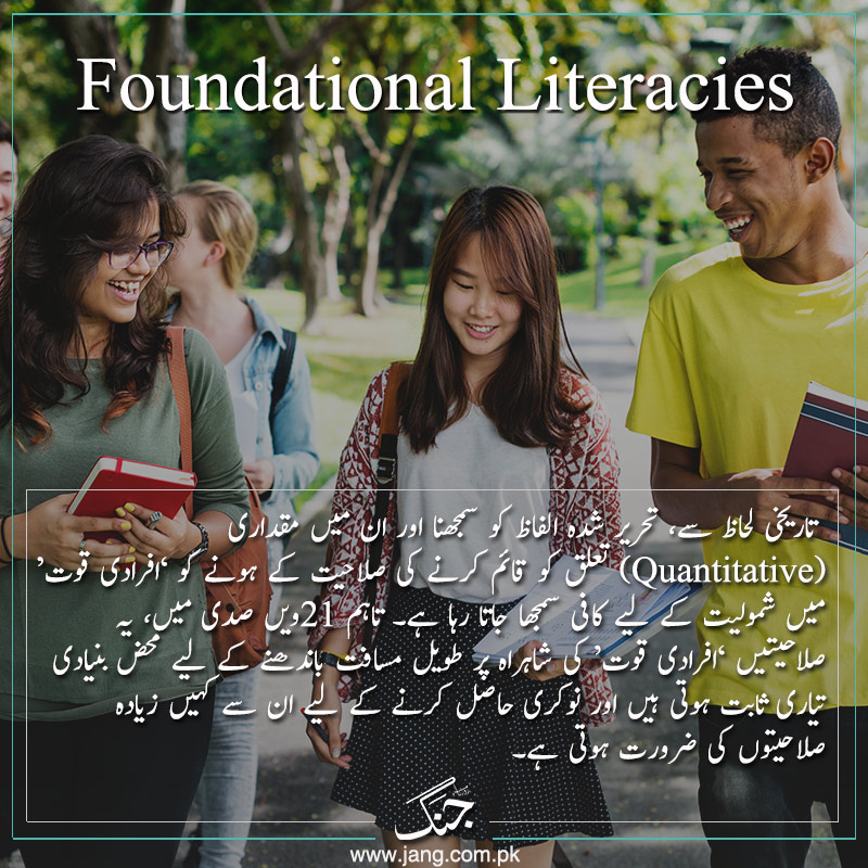 foundational literacies