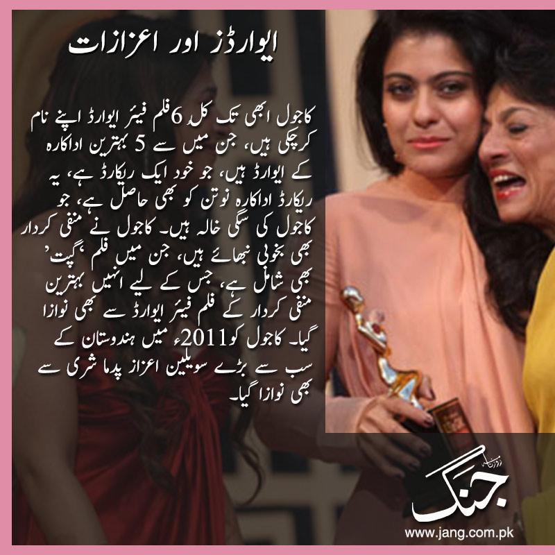 kajol awards and achievements