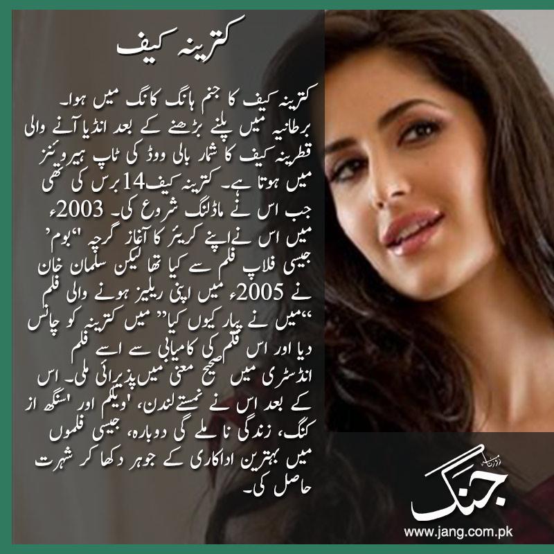 Katrina Kaif Bollywood celebrity launched by Salman Khan