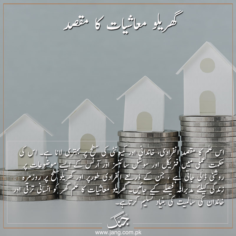 motive of home economics
