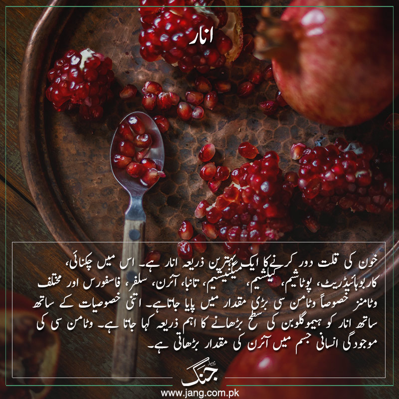 Pomegranate The Best Food to Increase Blood Flow and Circulation