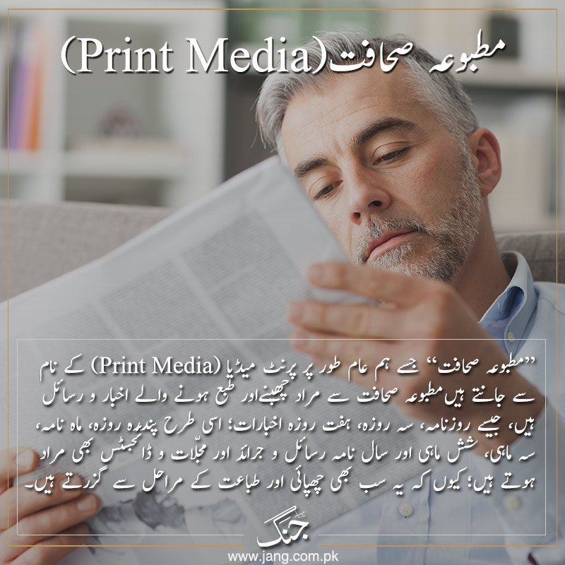 Print Media Career in Mass Communication & Journalism
