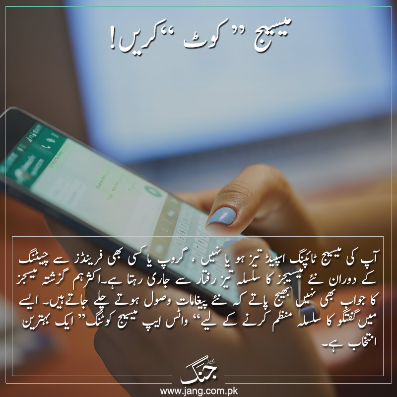 QUOTE MESSAGES IN YOUR REPLY