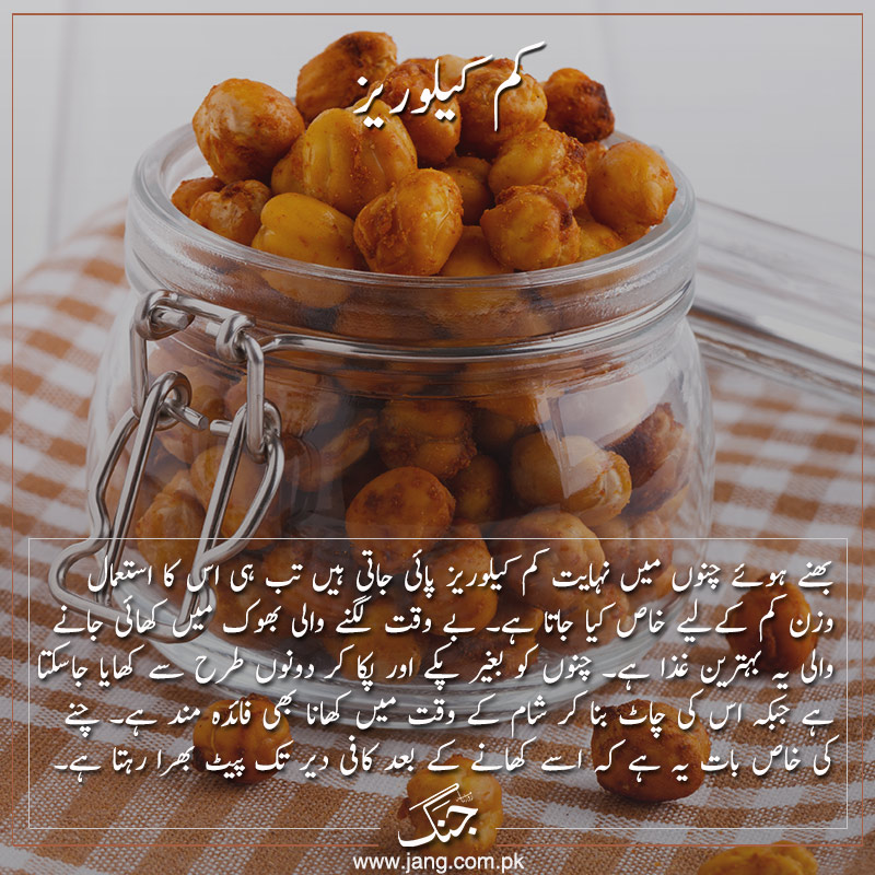 roasted chickpeas have low calories
