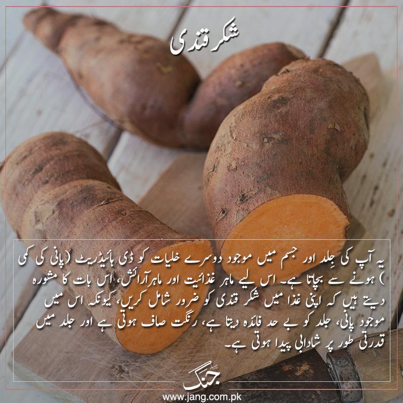Sweet potato food can make you look beautiful