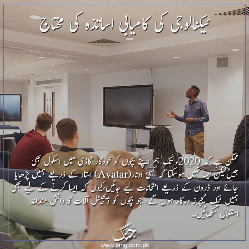 Growing trend of digital classrooms