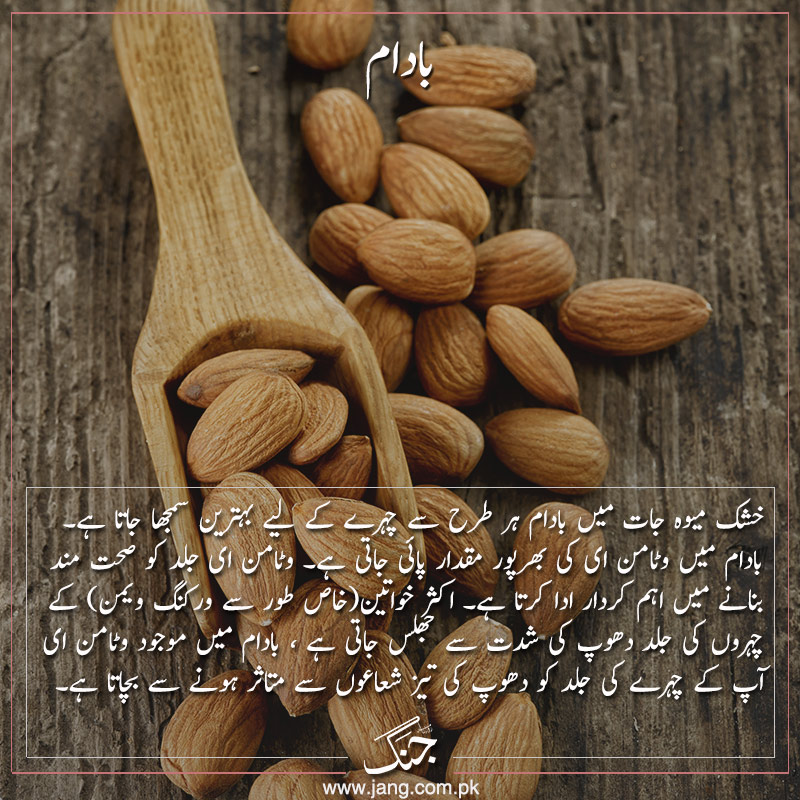 Almond food can make you look beautiful