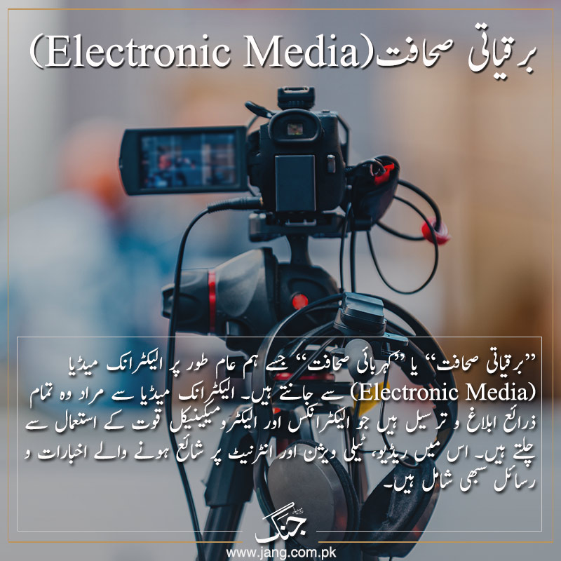 Electronic Media Career in Mass Communication & Journalism