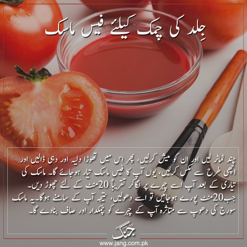 Face mask Amazing Tomato Benefits For Your Skin