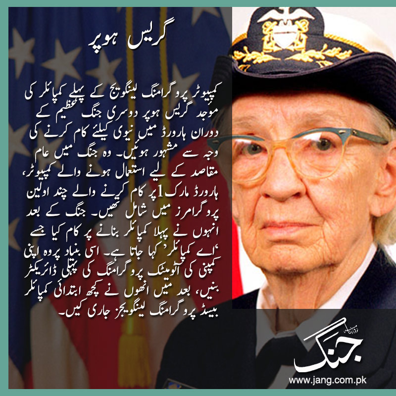 grace hopper american computer scientist